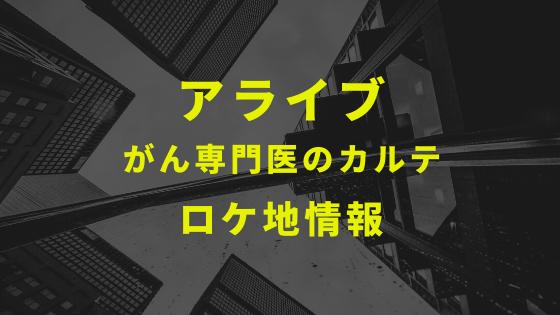 ドラマ アライブ 主題 歌