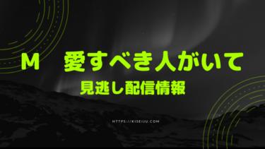 の ドラマ 実話 あゆ 浜崎あゆみの実話ドラマ『M』に「業界の闇」の声、前評判が最悪? ファンからも不満