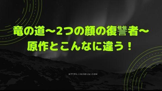 復讐 三島 由紀夫 考察