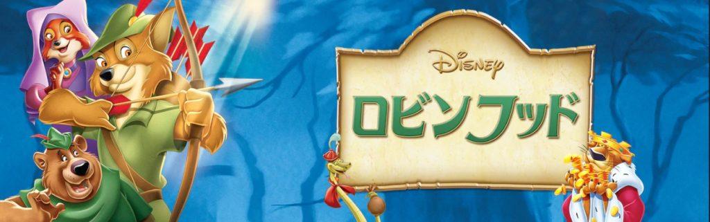ディズニー映画「ロビンフッド」を動画配信で無料で視聴する方法!中世 ...
