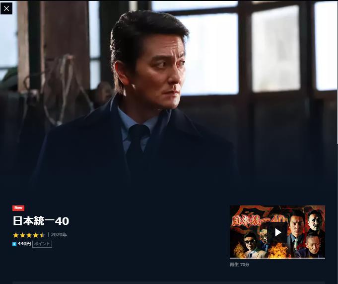 映画 日本統一40 フル動画を無料視聴する方法を紹介 結末までのネタバレも Kisei Movie